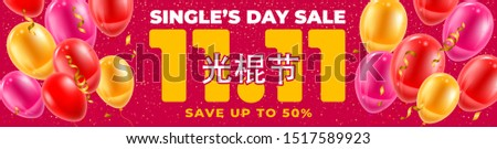 Advertising banner for Sale on Chinese holiday 11 November, Singles Day. Decorated with balloons and confetti. Chinese translate : Singles Day. Vector illustration.