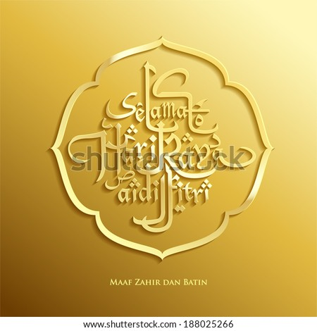 Top Raya Eid Al-Fitr Decorations - stock-vector-aidilfitri-graphic-design-selamat-hari-raya-aidilfitri-literally-means-feast-of-eid-al-fitr-188025266  Best Photo Reference_615245 .jpg