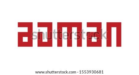Ajman. Logotype of Emirate State Name in UAE. Vector Illustration.