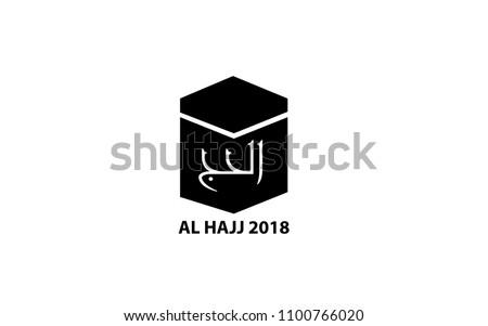 al hajj is written in arabic