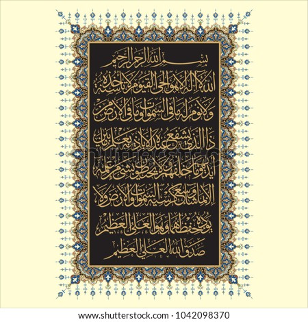 al-Kursi Quran Arabic Floral Frame. Traditional Islamic Design. Mosque decoration element. Elegance Background with Text input area in a center.