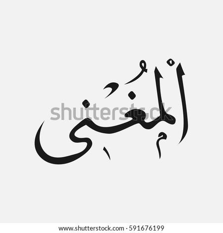 al maghni name of god of islam