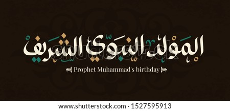 "Al-Mawlid Al-Nabawi Al-sharif. Translated: ""The honorable Birth of Prophet Mohammad"" Arabic Calligraphy"