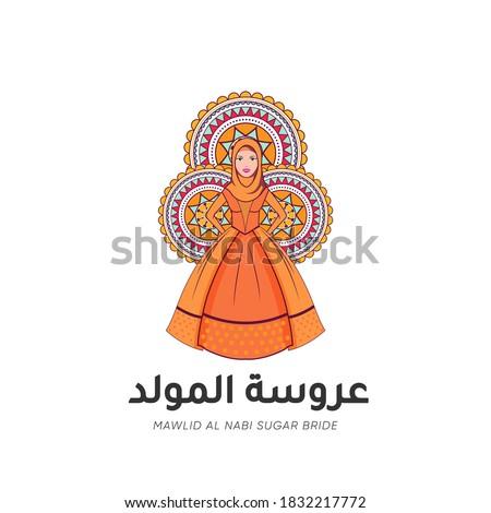Al Mawlid Al Nabawi sugar Bride wearing a hijab - Traditional Islamic celebration of the prophet Muhammad birthday - Arabic calligraphy means (Al Mawlid Al Nabawi Bride)