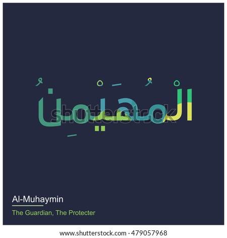 Al-Khabir Allah Name in Arabic Writing … Stock Photo 479081983