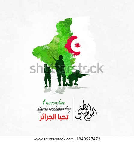 Algeria Revolution day - 1st November. Greeting card, poster, banner template . with Vector Arabic calligraphy 'Great Revolution , national day ' for Algeria with flag . Foto d'archivio ©