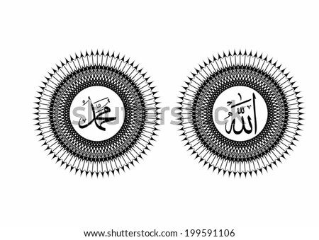allah and muhammad