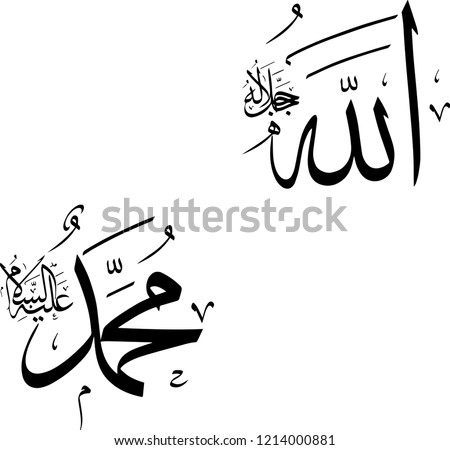 allah and muhammed name in