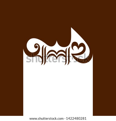 Allah bangla calligraphy, Islamic calligraphy