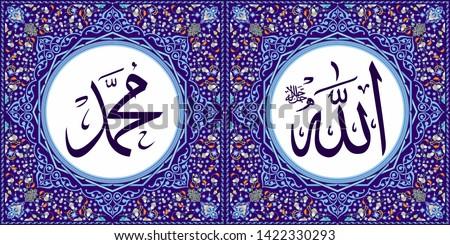 allah in arabic text  god  at