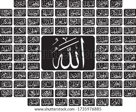 ALLAH IS GREAT ,100 NAEMES OF ALLAH, Stok fotoğraf ©