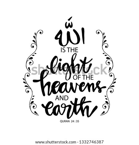 allah is the light life the