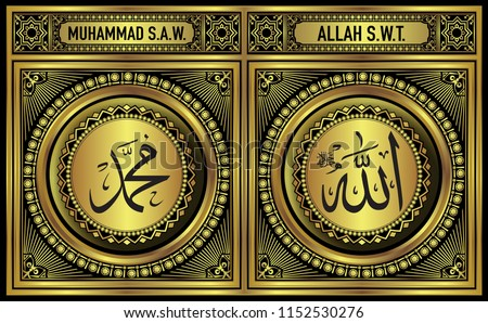 """Allah & Muhammad Wall Decoration Print in Gold, Arabic Letter at right image """"Allah"""" Means God, at the left side """"Muhammad"""" Means Muhammad The Prophet"""