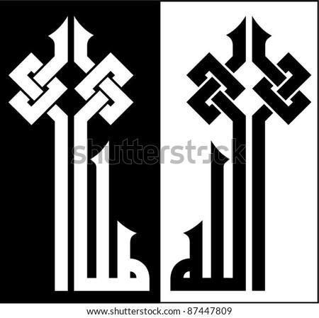 Allah (Muslim's God) in ancient kufi fatimiah / kufi fatimiyyah / kufic arabic calligraphy geometric style