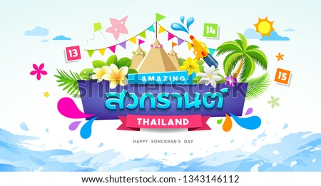 amazing songkran thailand