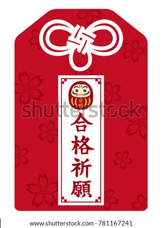 Amulet of praying for passing the exam./'Pray for pass' is written in Japanese. ストックフォト ©