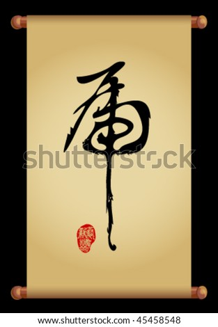 "An ancient Chinese scroll with calligraphy of China for ""Tiger"" - Chinese new year"