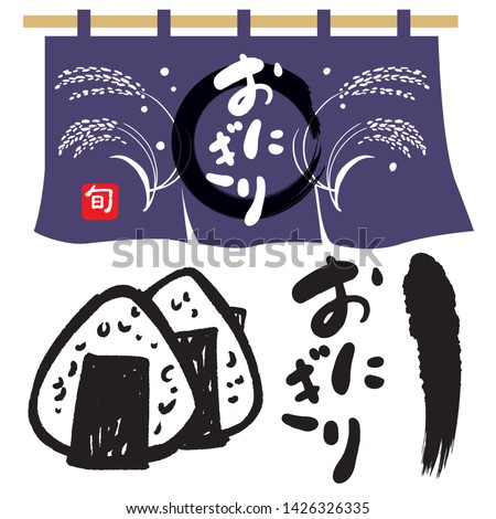 an illustration of a rice ball