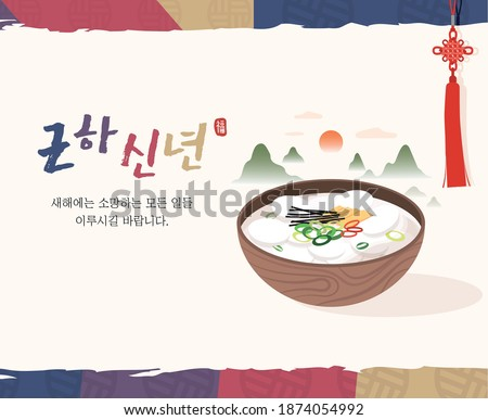 An illustration to commemorate the Korean New Year. Rice cake soup and traditional landscape painting. (Korean translation: Happy New Year, Chinese character translation: good luck)