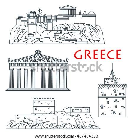 ancient greek travel landmarks