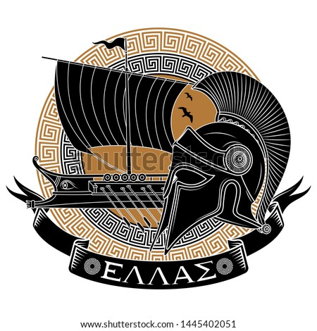 Ancient Hellenic helmet, ancient greek sailing ship galley - triera and greek ornament meander, isolated on white, vector illustration Stock foto ©