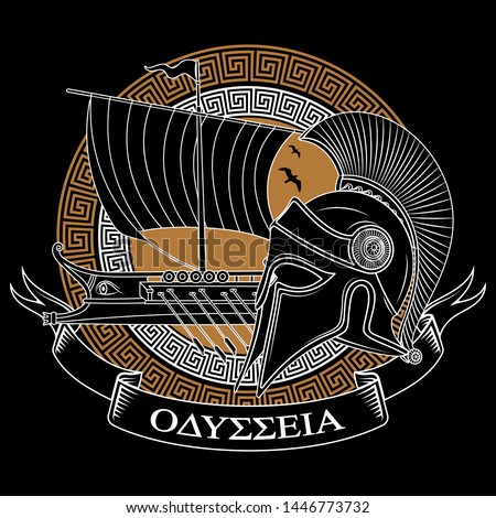Ancient Hellenic helmet, ancient greek sailing ship - triera and greek ornament meander, isolated on white, vector illustration