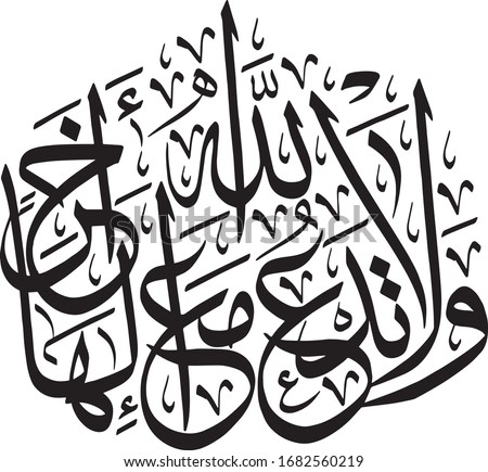 and do not invoke with allah