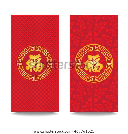 Anges images for Ang pao decoration