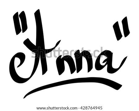 anna female name street art