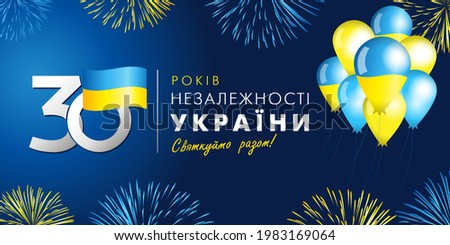 Anniversary banner with Ukrainian text: 30 years Independence Day of Ukraine, numbers, balloons and firework in flag colors. Holiday in Ukraine 24th of august, vector illustration for poster Foto stock ©