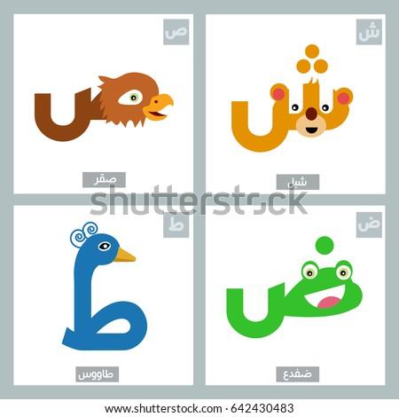 "Arabic Alphabet colorful Animal flat Vector letters ""set 4"""