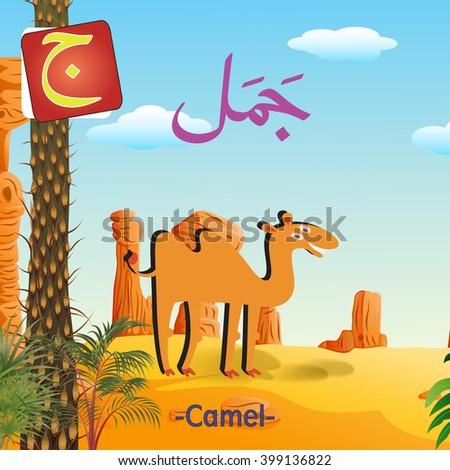 arabic alphabet cute animal