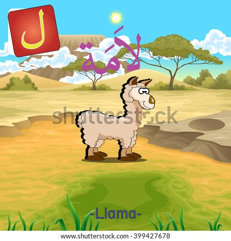 arabic alphabet cute animal