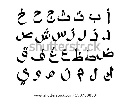 Vector Images, Illustrations and Cliparts: Arabic alphabet  Graphic