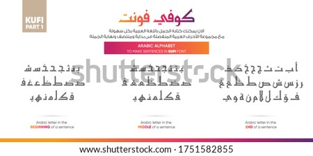 Arabic alphabet letters - translation (write the sentences in an easy way with Arabic letters at the beginning, middle and end of a sentence - Arabic Font) kufi font -EPS 18