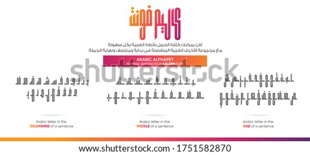 Arabic alphabet letters - translation (write the sentences in an easy way with Arabic letters at the beginning, middle and end of a sentence - Arabic Font) EPS 1