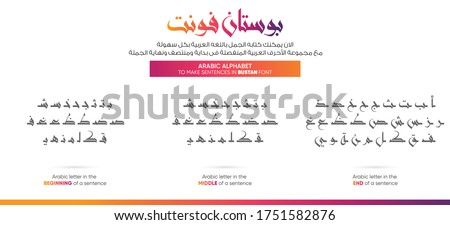 Arabic alphabet letters - translation (write the sentences in an easy way with Arabic letters at the beginning, middle and end of a sentence - Arabic Font) EPS 3