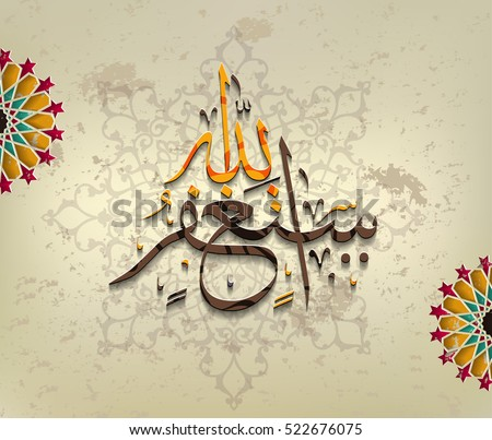 Arabic and islamic calligraphy and makhtota of istighfar in traditional and modern islamic art. can be used  in many topic like ramadan.Translation- Great ask forgiveness of God and repent to Him-