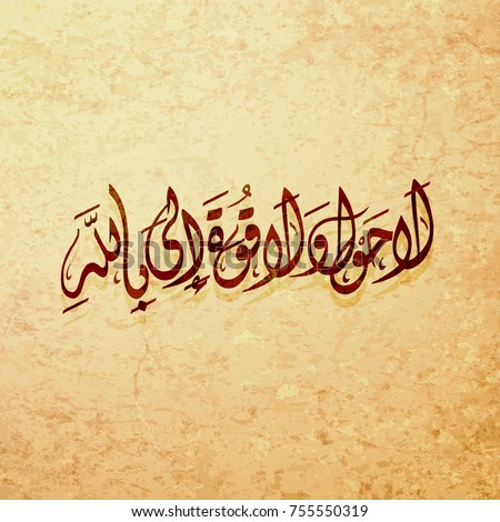 Arabic and islamic calligraphy in traditional and modern islamic art can be used in many topics like ramadan .Translation- There is no power nor might save in allah