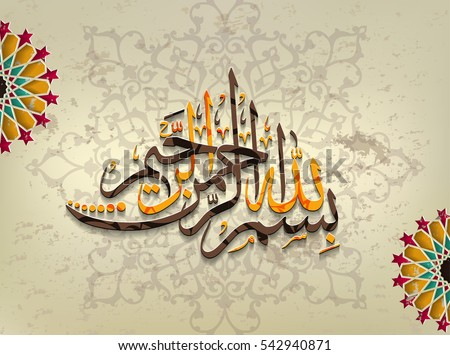 Arabic and islamic calligraphy of basmala traditional and modern islamic art can be used in many topic like ramadan.Translation- Basmala - In the name of God, the Most Gracious, the Most Merciful  - Shutterstock ID 542940871