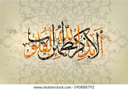 Arabic and islamic calligraphy of basmala traditional and modern islamic art can be used in many topic like ramadan.Translation - Only in the remembrance of Allah will your hearts find peace