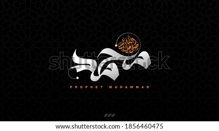"""Arabic and islamic calligraphy of the prophet Muhammad (peace be upon him) traditional and modern islamic art can be used for many topics like Mawlid, El-Nabawi . Translation : """" the prophet Muhammad"""