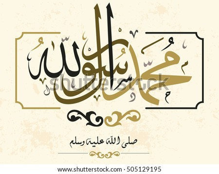 Arabic and islamic calligraphy of the prophet Muhammad (peace be upon him) Vector 3