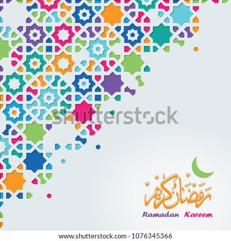 Arabic arabesque design greeting card for Ramadan Kareem.Islamic colorful template with arabic calligraphy.Vector illustration. - Shutterstock ID 1076345366
