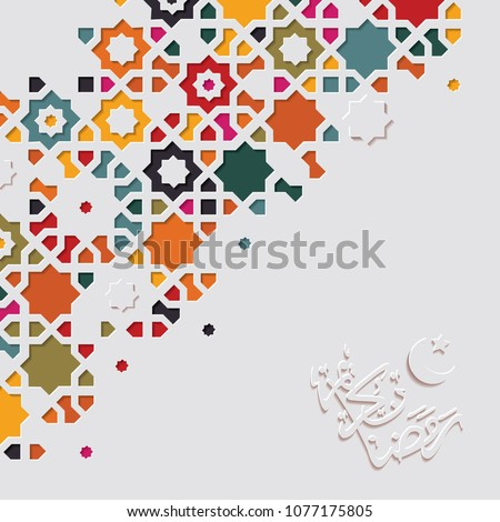 Arabic arabesque design greeting card for Ramadan Kareem.Islamic colorful template with arabic calligraphy.Vector illustration. - Shutterstock ID 1077175805