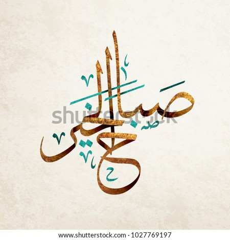 Arabic artistic calligraphy , translation = good morning