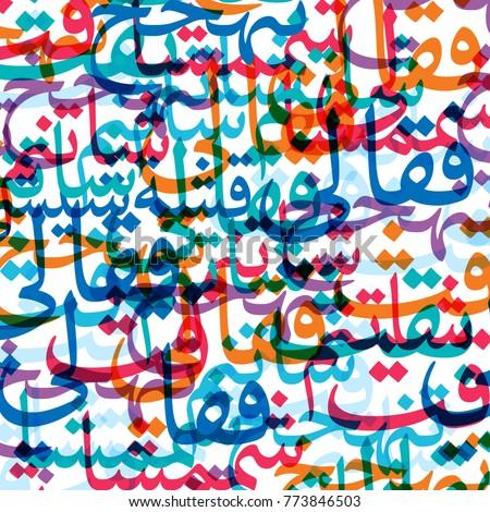Arabic background theme