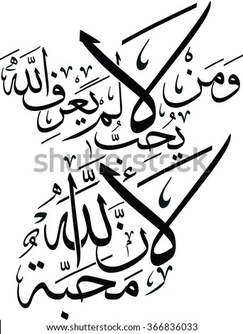 arabic bible verses calligraphy