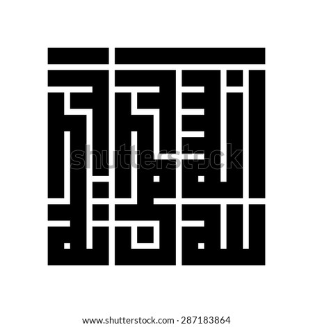 Arabic Bismillah In the name of God vector designs kufi square kufi murabba kufic arabic calligraphy style basmalah logo square icon vector symbol