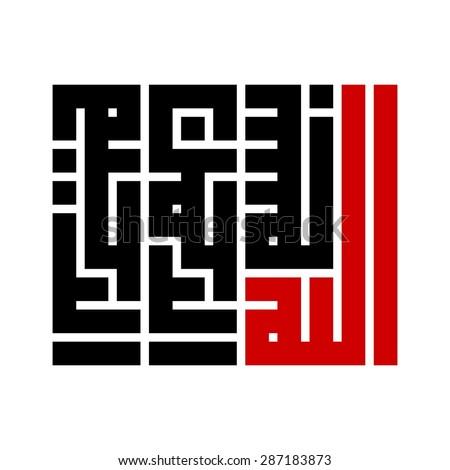 Royalty Free Arabic Bismillah In The Name Of God